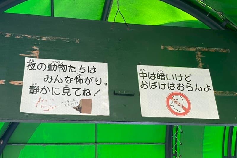 安佐動物公園広島弁看板
