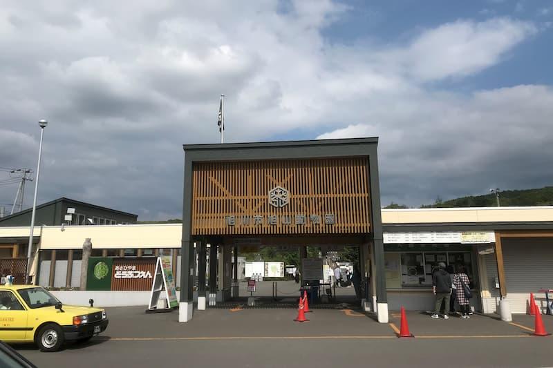 旭山動物園入園口