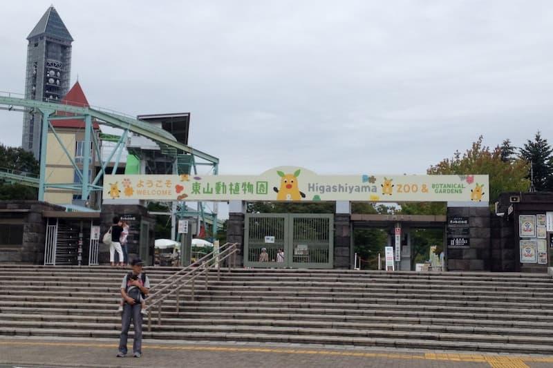 東山動植物園入園口
