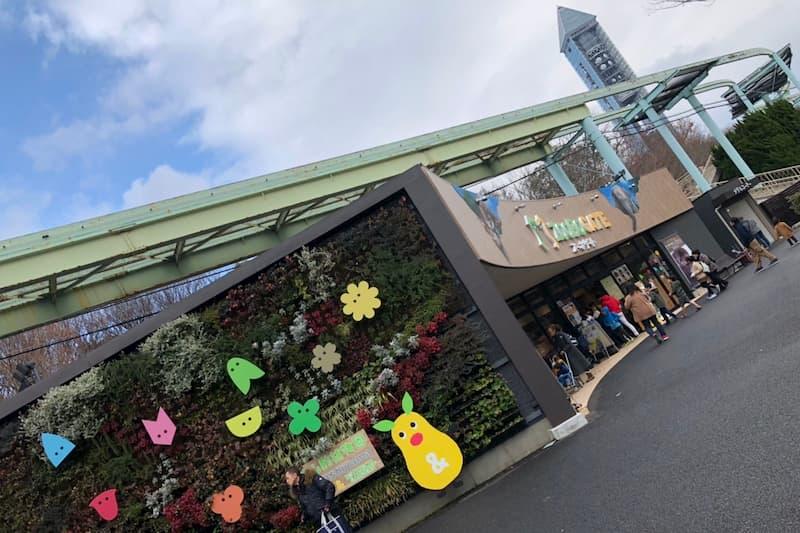 東山動植物園ショップ