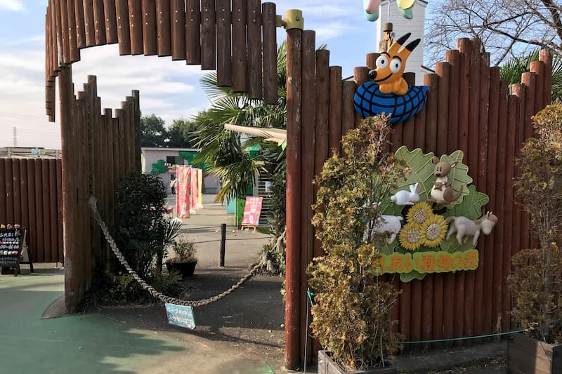 東武動物公園ふれあいの森
