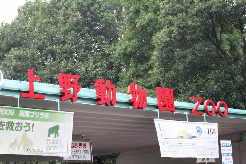 上野動物園入園口