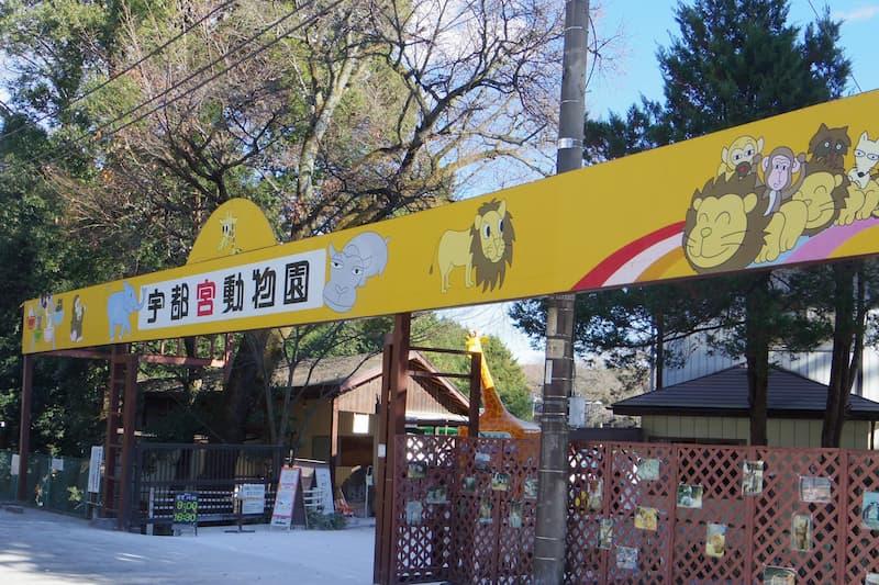 宇都宮動物園入園口