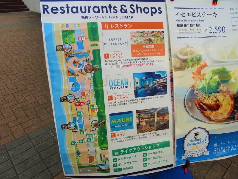 鴨川シーワールドのレストラン一覧