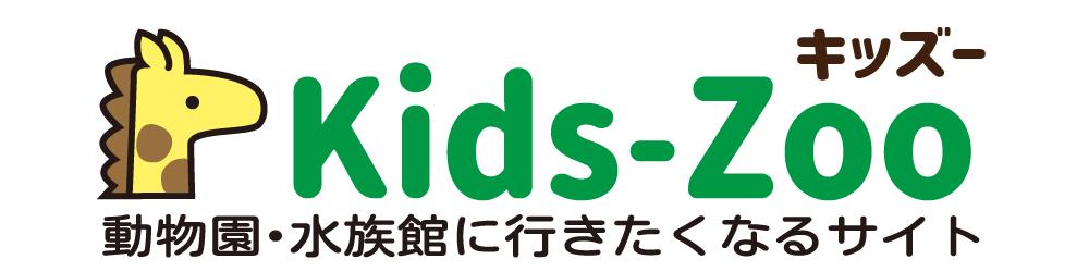 Kids-Zoo(キッズー)