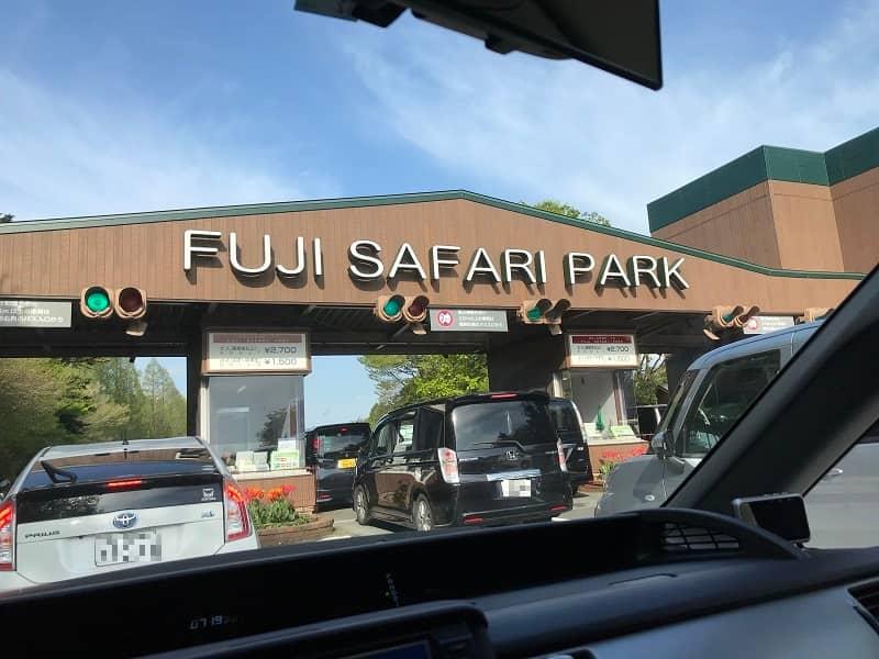 富士サファリパーク入口