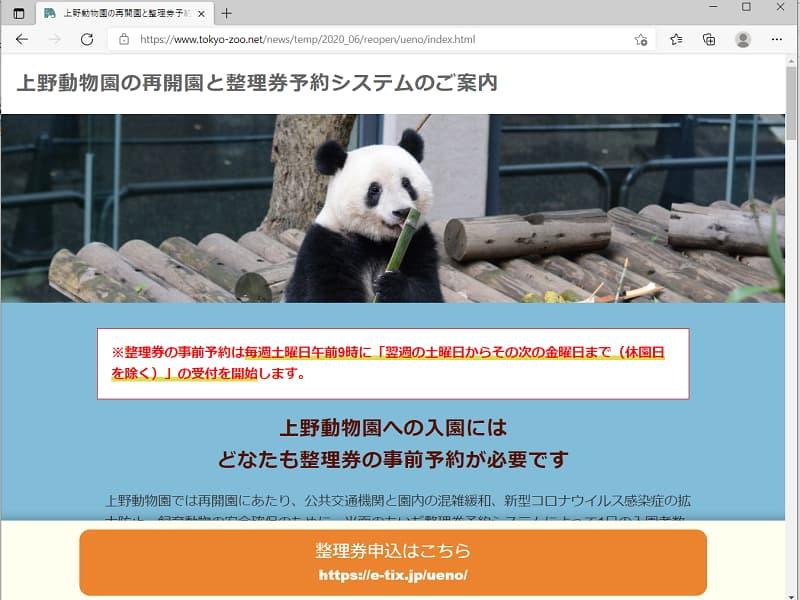 上野動物園整理券予約ページ
