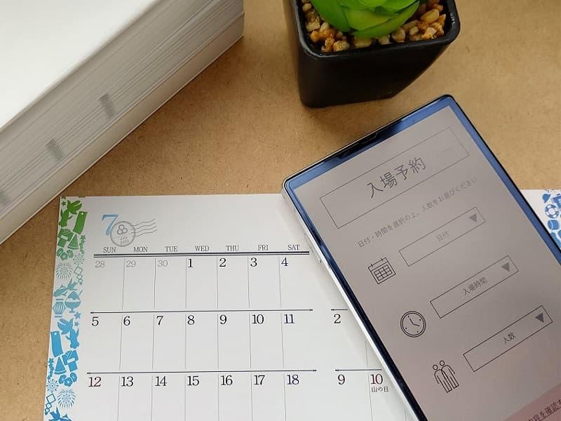 予約サイトとカレンダー